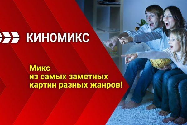 тв-киномикс