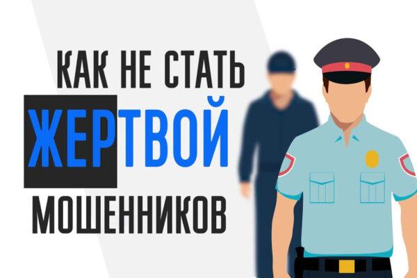 мошенники-полиция