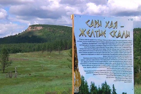 Открытие туристического маршрута
