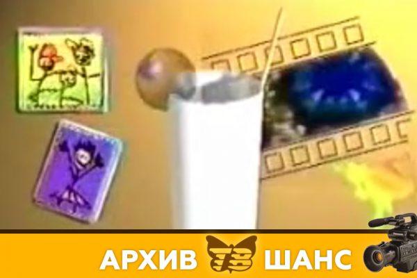 ШИК-коктейль - май 1996