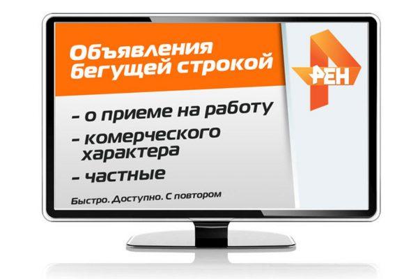 «Бегущая» строка на канале «РЕН ТВ»