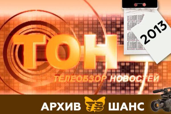 архив-ТВ-шанс 2013